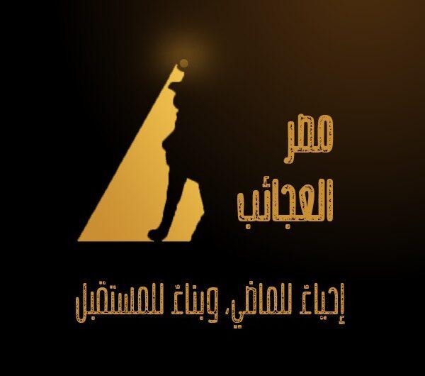 """""""مصرالعجائب"""" مشروع تخرج بإعلام الأزهر للمتحف المصري الكبير"""