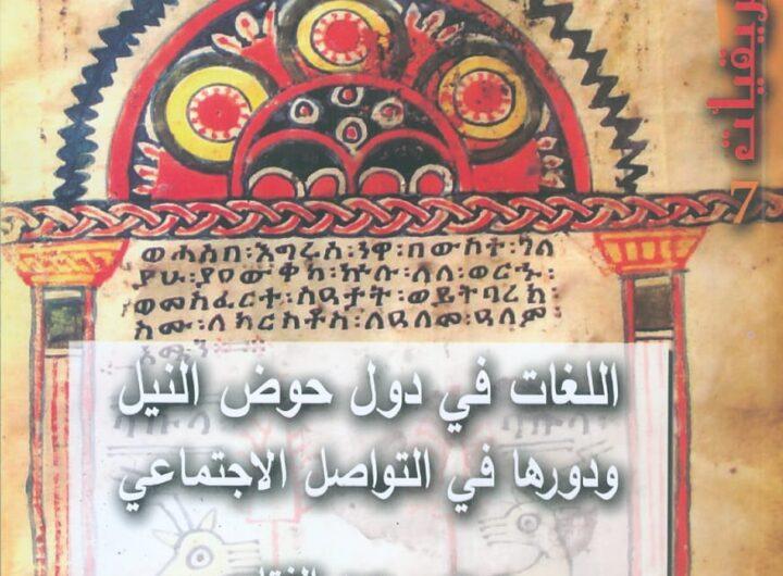 اللغات في دول حوض النيل أحدث إصدارات هيئة الكتاب